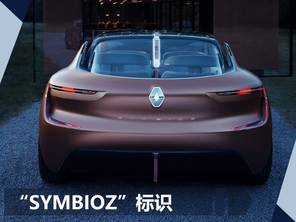 雷诺全新电动概念车正式发布 全玻璃驾驶舱-图4
