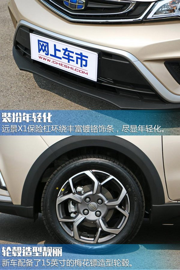 吉利小型SUV远景X1正式上市 万元-图2