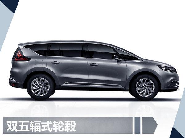 雷诺在华首款MPV于11月17日上市 搭1.8T发动机-图5
