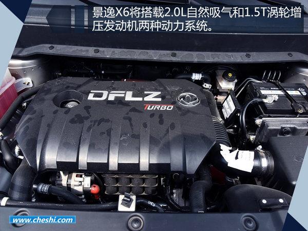 东风风行景逸X6配置首曝光  售8.49-11.29万-图9