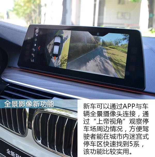 动与静之间的平衡者 试驾全新BMW5系Li-图4