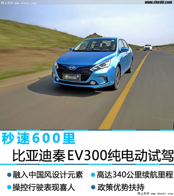 秒速600里 比亚迪秦 EV300 纯电动车试驾-图1