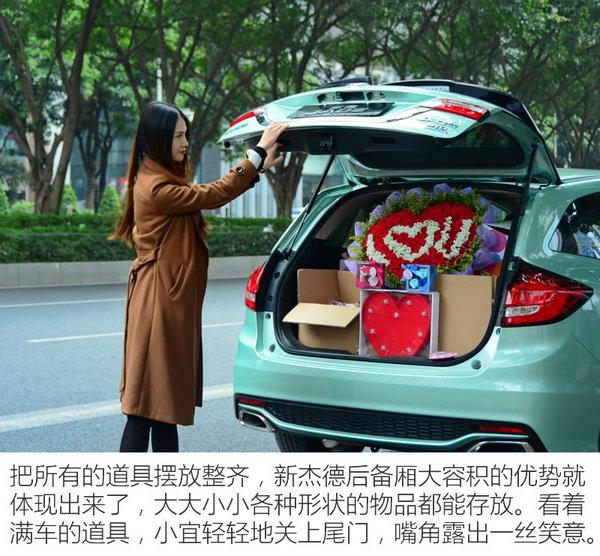 新杰德浪漫神助攻 情人节上演女追男(上)-图11