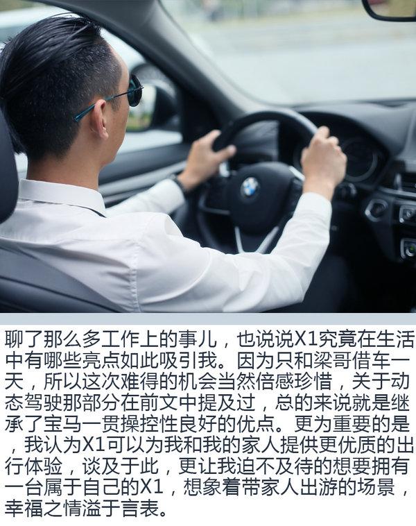 """圆梦""""蓝天白云"""" 我与BMW X1的精彩生活-图1"""