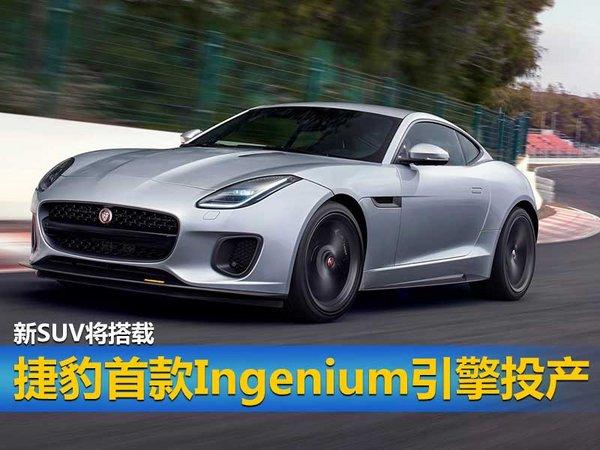 捷豹首款Ingenium引擎投产 新SUV将搭载-图1