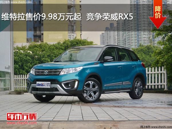 维特拉售价9.98万元起  竞争荣威RX5-图1