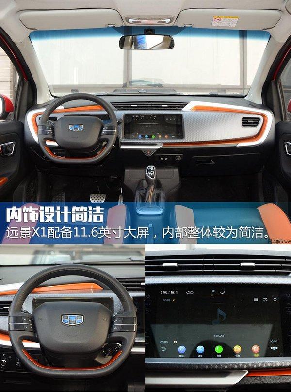吉利小型SUV远景X1正式上市 万元-图3