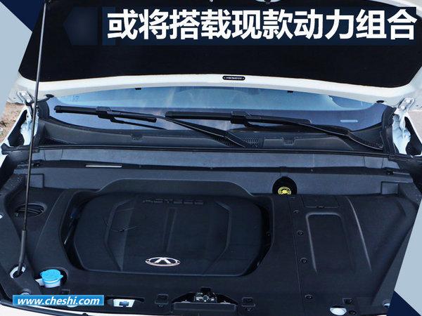 奇瑞开启产品攻势 4款新车将于九月密集上市-图7