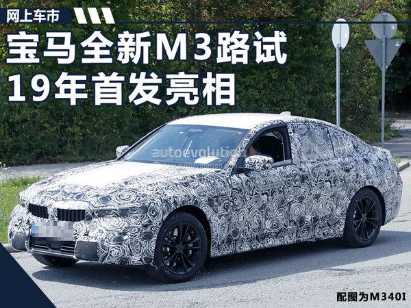 宝马全新M3凶猛来袭 整车大幅减重/19年首发-图1