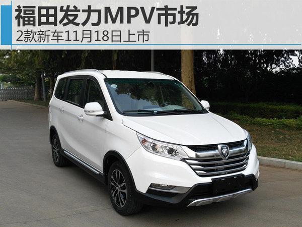 福田发力MPV市场 2款新车11月18日上市-图1