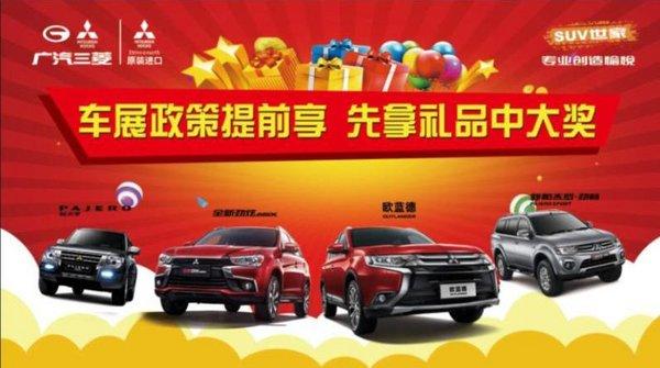 广汽三菱车展政策提前享·双重活动送大礼-图4