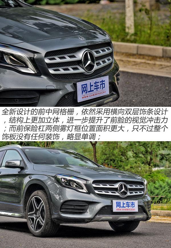优雅的方式很简单 试驾北京奔驰GLA-260-图2