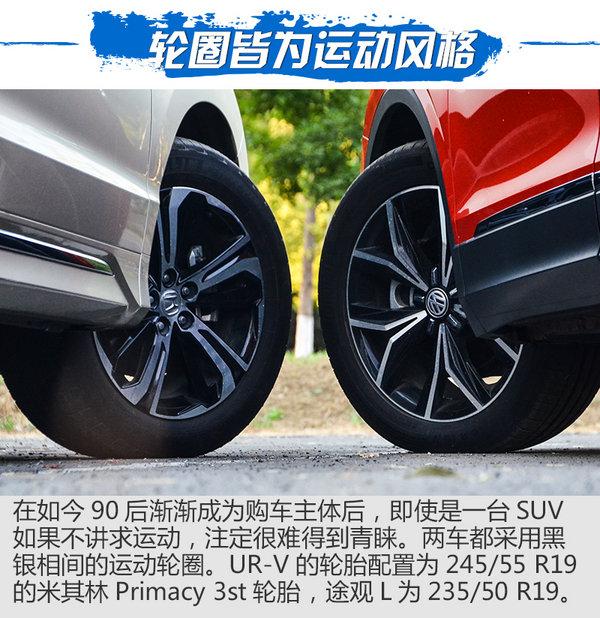 大五座豪华SUV对话  UR-V对比测试途观L-图8