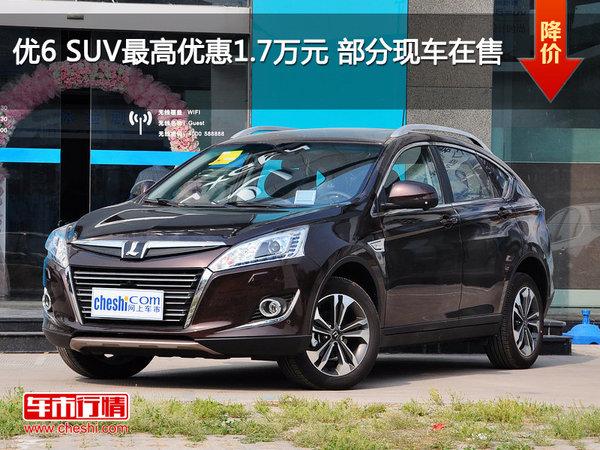 优6 SUV最高优惠1.7万元 部分现车在售-图1