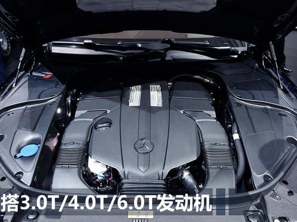 奔驰新一代S级开启预售 95万起/9月正式上市-图6