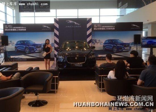 捷豹F-PACE唐山中进捷旺上市发布会-图1