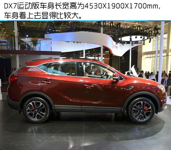 2016北京车展 东南DX7 2.0T运动版实拍-图6