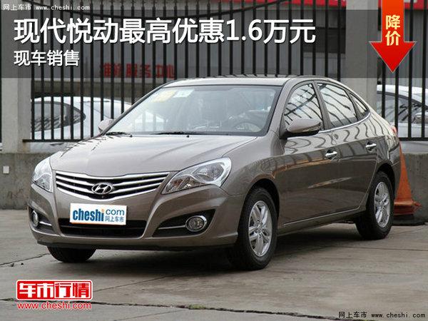 悦动店内降价促销 购车可享优惠1.6万元-图1