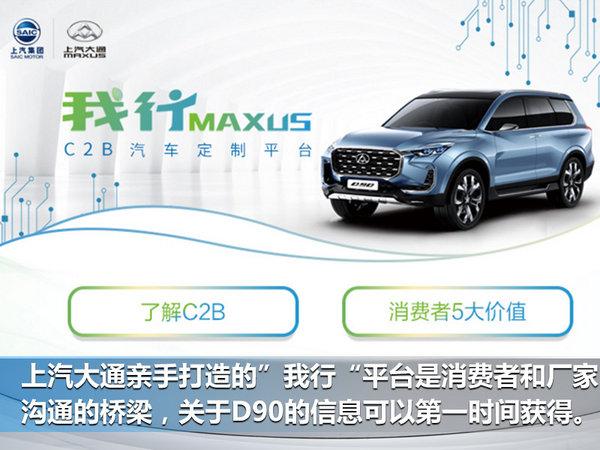 """上汽大通D90叫板一流合资品牌SUV """"私人订制""""不再遥不可及-图6"""