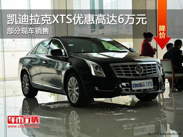 凯迪拉克XTS热销中 购车优惠高达6万-图1