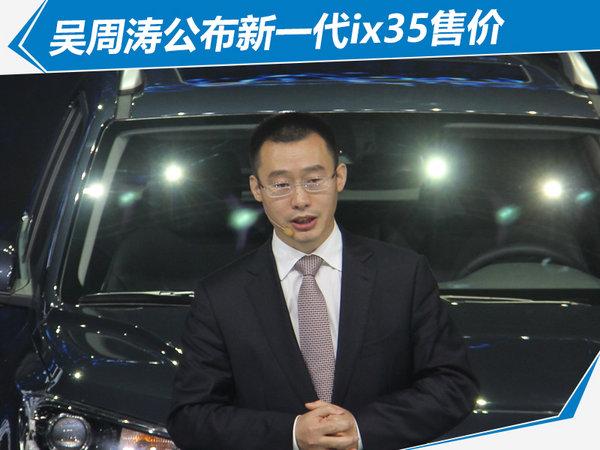 北京现代新ix35正式上市 降价3万元11.99万起-图2