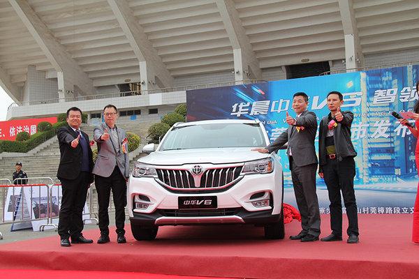 华晨中华V6东莞震撼上市 8.79万元起售-图5
