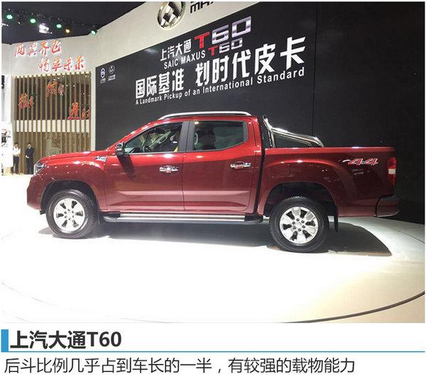 大通全新皮卡T60首发 售价9.98-19.98万-图4