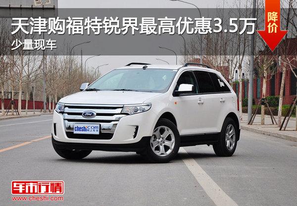 天津购福特锐界最高优惠3.5万 少量现车高清图片