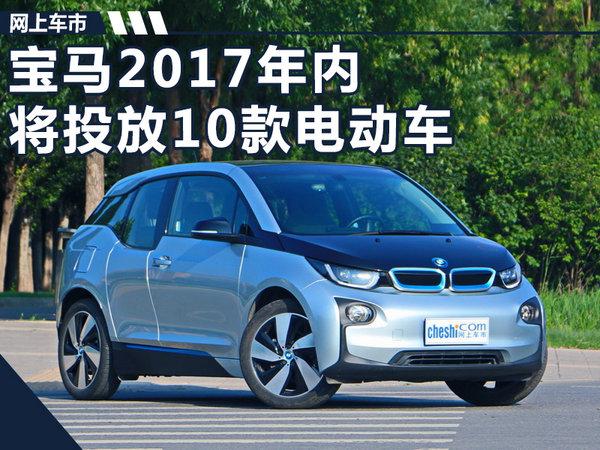 宝马2017年内将投放10款电动车 年销10万辆-图1