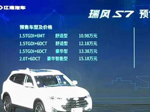 江淮瑞风S7公布预售价 售10.98-15.18万-图2