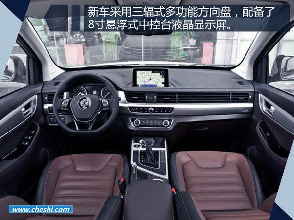 东风风行景逸X6售价曝光 五款车型/8.79万起-图2