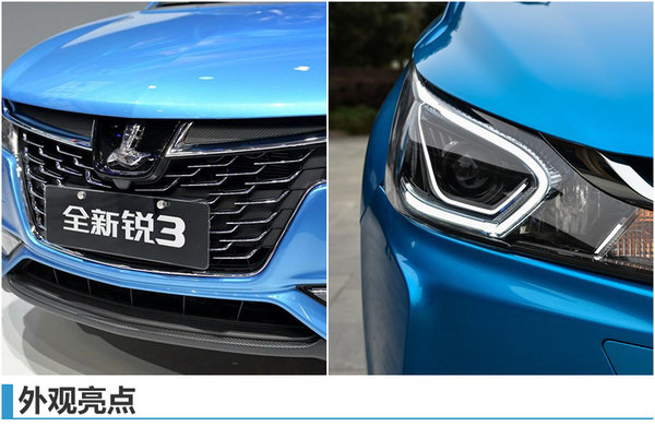 纳智捷A级车-锐3今日上市 预售5.89万起-图4