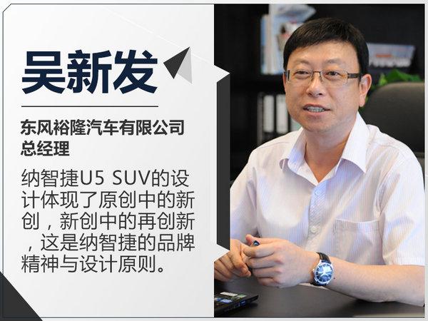 吴新发:年轻无关年龄 U5 SUV诠释纳智捷精神-图2