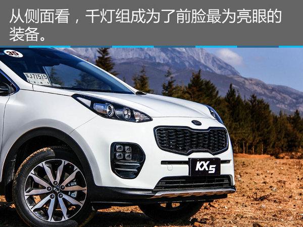 进步成就未来 东风悦达起亚KX5 2.0L试驾-图3