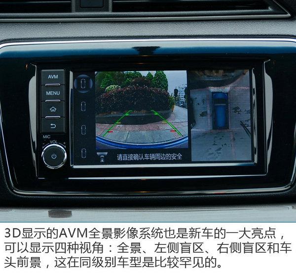 古城邂逅居家好手 试驾东风启辰M50V 1.6L-图5