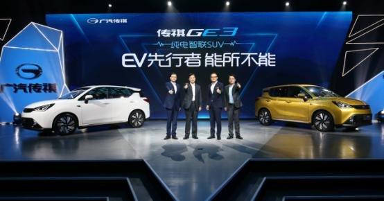 上海弘品广汽传祺纯电智联SUV GE3上市-图1