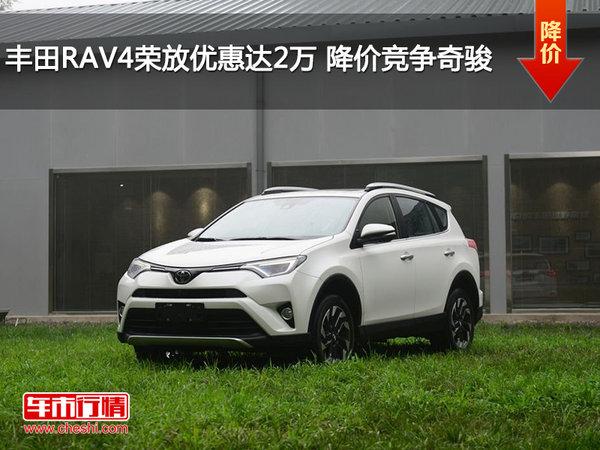 丰田RAV4荣放优惠达2万 降价竞争奇骏-图1