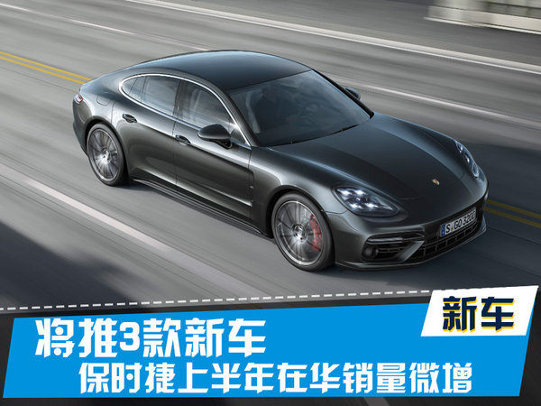 保时捷上半年在华销量微增 将推3款新车-图1