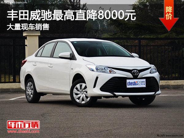 丰田威驰 优惠0.8万 降价竞争起亚K2-图1
