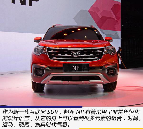 像索兰托那样粗犷 广州车展实拍起亚全新SUV NP-图3