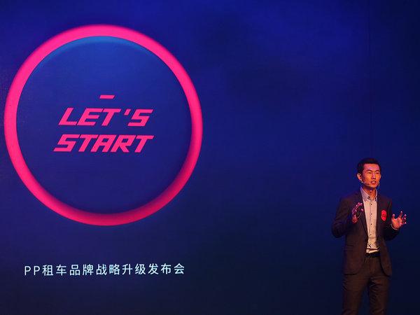 PP租车更名START,品牌战略升级持续发力共享有车生活-图1