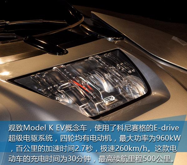 破百只需2.6秒 实拍观致Model K EV概念车-图12
