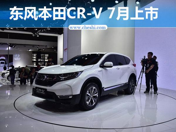 东风本田CR-V将7月上市 1.5T动力超越RAV4-图1