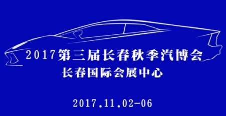 十一月长春—2017长春秋季汽博会-图1