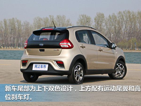 吉利远景X1-5月上市 预售XX-XX万元-图3