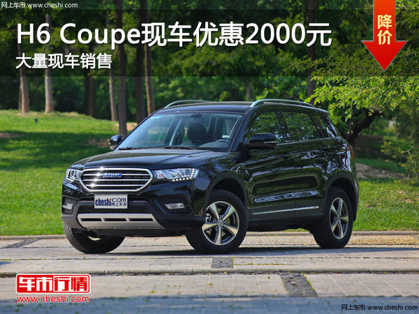 H6 Coupe现车在售 购车可享2000元优惠-图1