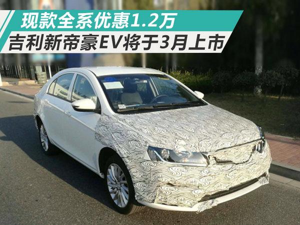 吉利新帝豪EV将于3月上市 现款全系优惠1.2万-图1