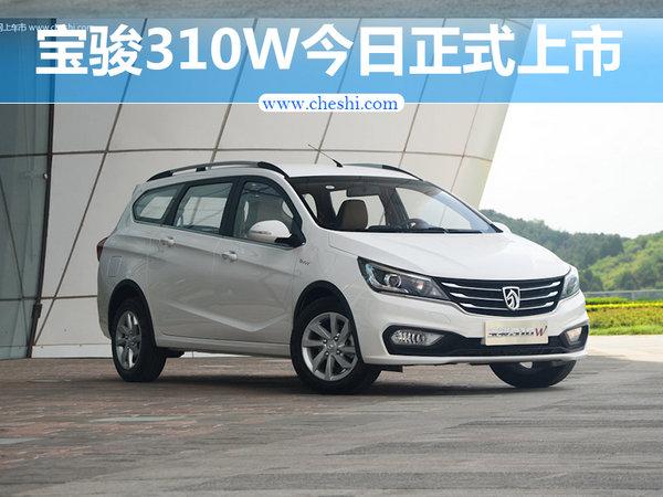 宝骏310W今日正式上市 售价XX-XX万元-图1