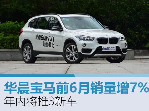 华晨宝马前6月销量增7% 年内将推3新车-图1
