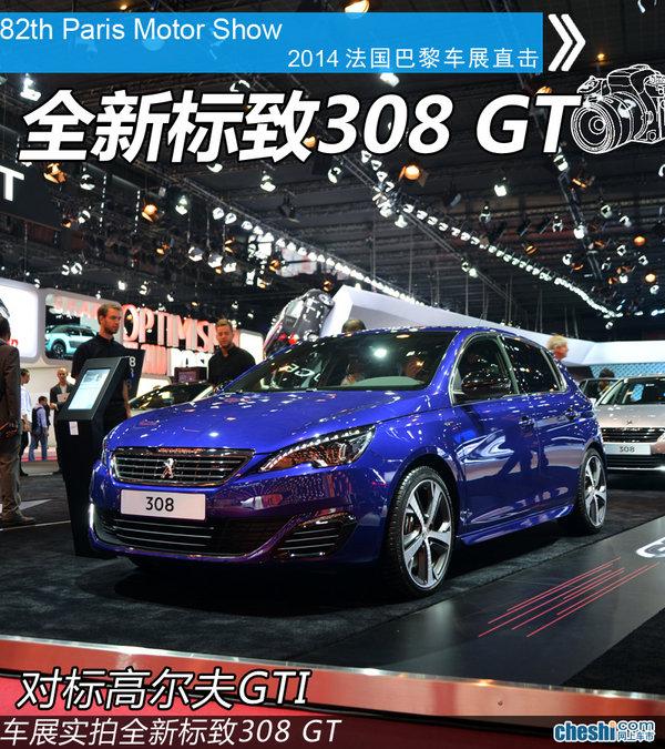 对标高尔夫GTI 标致308GT车展实拍解析